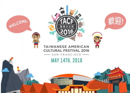taiwanese-american-cultival-festival-2016