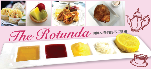 Rotunda-Banner