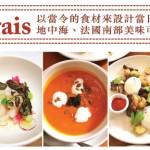 La Marais 以当令的食材设计当日菜单,呈现融合地中海、法国南部美味可口的料理