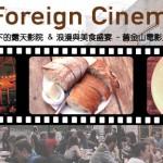 Foreign Cinema – 星空下的露天影院 & 浪漫与美食盛宴 – 旧金山电影主题餐厅