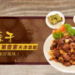 津蒜子 Golden Garlic,灣區獨一家的津川好風味!