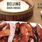 烤鴨兩吃的Beijing Duck House!