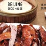 烤鸭两吃的Beijing Duck House!