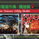 Holiday Markets in San Francisco 繽紛聖誕市集 – 購物篇