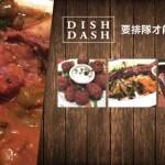 DishDash 羊肉一直人氣很旺深受吃貨們喜愛