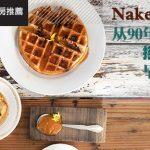 [ 美食偵察 ] Naked Pig-從90年代老巴士站  搖身一變美味早午餐小餐館