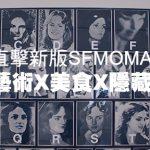 【哇靠直击】新版SFMOMA: 建筑X艺术X美食X隐藏版惊喜 (上)
