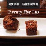 [ 美食偵察 ]Twenty Five Lusk-新穎華麗工業設計 酒吧風格美式料理