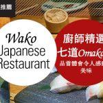 [ 美食侦察 ] Wako Japanese Restaurant 厨师精选七道Omakase