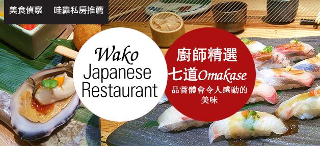 WAKO JAPANESE banner