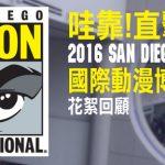 哇靠!直击 : 2016 San Diego Comic-Con 国际动漫博览会花絮回顾