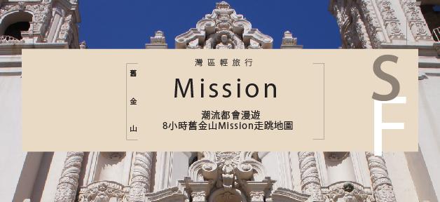[灣區輕旅行 ]潮流都會漫遊  8小時舊金山Mission走跳地圖