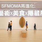 【哇靠直击】新版SFMOMA: 建筑X艺术X美食X隐藏版惊喜 (下)