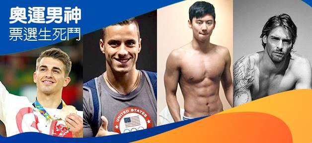 終極2016奧運最性感獷男生死鬥! 快來票選你的男神運動員!