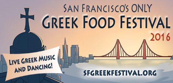 Greek Food Festival 2016 舊金山希臘料理節 (9/16-9/18)