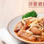 李錦記美味廚房 : 洋蔥豬扒