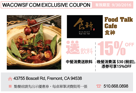SF COUPON2