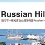[灣區輕旅行]遊走不一樣的舊金山爛漫街區Russian Hill