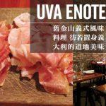 [美食偵查]Uva Enoteca-舊金山義式風味料理  彷若置身義大利的道地美味