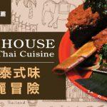 [美食侦查] Farmhouse Kitchen Thai Cuisine-挑动传统泰式味蕾的华丽冒险