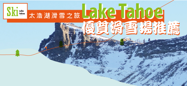 lake tahoe banner-01
