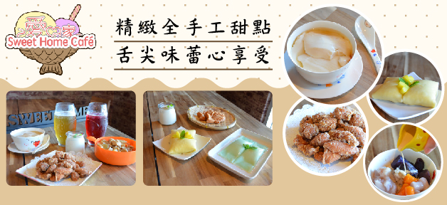 sweet home cafe banner-01