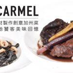 [哇靠!美食侦查]Basil Carmel—用有机当季的食材 制作出创意加州菜