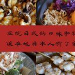 [哇靠!美食侦查] 日式烧烤 Yakitori Kokko —正统日式的口味和新鲜食材