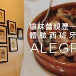 [哇靠美食侦查]Alegrias—让味蕾亲历一段异国旅程  体验西班牙美食魅力