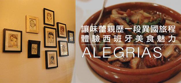 [哇靠美食偵查]Alegrias—讓味蕾親歷一段異國旅程  體驗西班牙美食魅力
