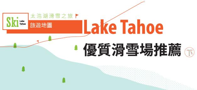 lake tahoe banner-02-01