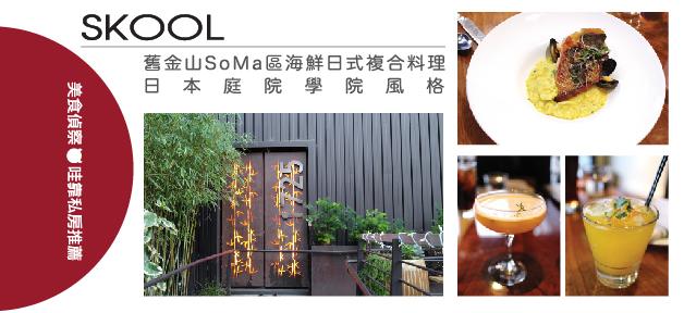 [美食偵查] Skool——舊金山SoMa區海鮮日式複合料理  日本庭院學院風格