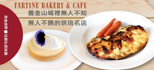 Tartine bakery banner-01