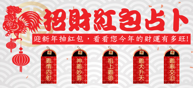 red packet banner-01