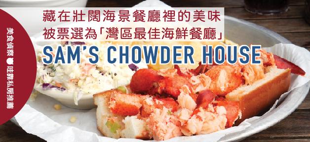 sam chowder house banner-01