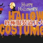【Halloween驚悚特輯】★MUST-HAVE★ ~Halloween Costumes~