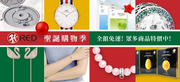 [iRED STORE] 聖誕shopping!還沒買夠的這篇一定要收!